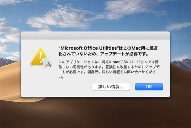 macOS 64ビット完全移行への準備はOK?使えなくなる32bitソフトを確認する方法