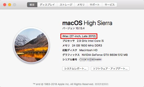 Macのモデル名を確認