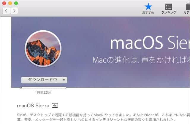 macOS Sierraをダウンロードする