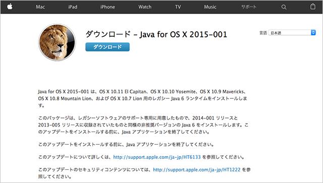 ダウンロード - Java for OS X 2015-001