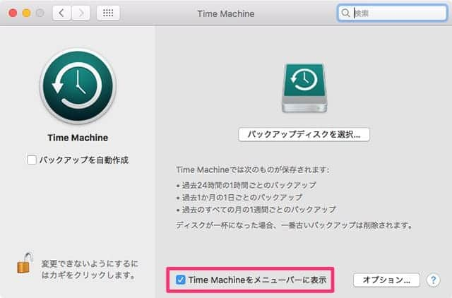 Time Machine設定