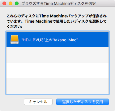 ブラウズするTime Machineディスクを選択