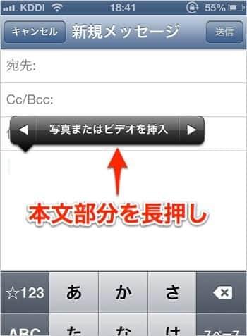 iPhoneで写真をメールに素早く添付する方法