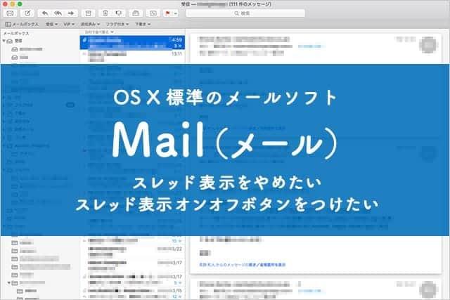 OS X 標準のメールソフト Mail(メール) のスレッド表示をやめたい スレッド表示オンオフボタンをつけたい