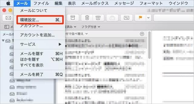 メールアプリの環境設定を開く