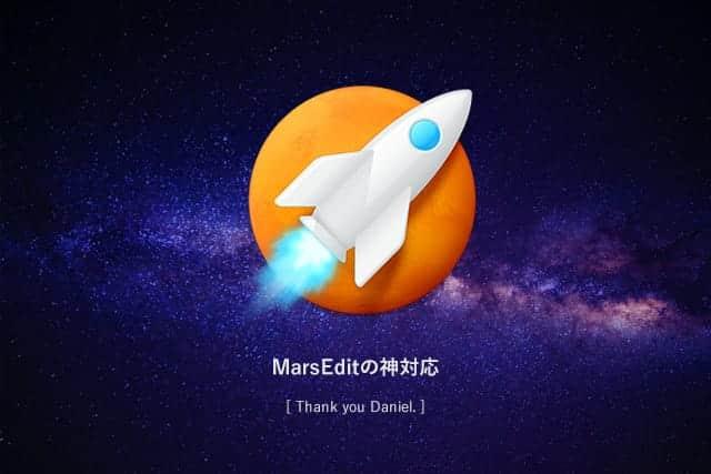 ブログエディタ『MarsEdit』の神対応。最新のver.4について質問したら、なんと2日後にアップデート!