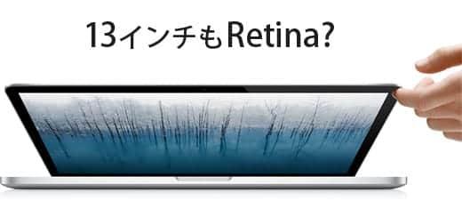 9月にRetinaディスプレイ搭載の13インチMacBook Proが来る?