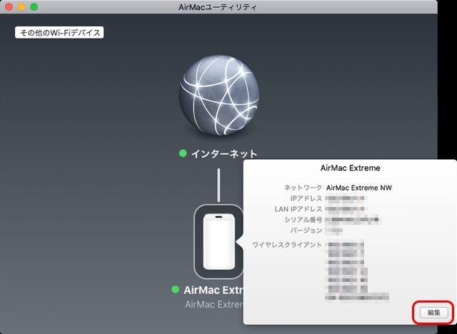 AirMacユーティリティで設定