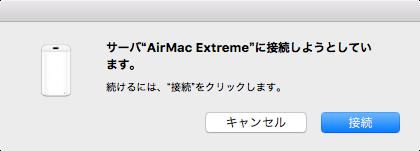サーバ AirMac Extreme に接続しようとしています。