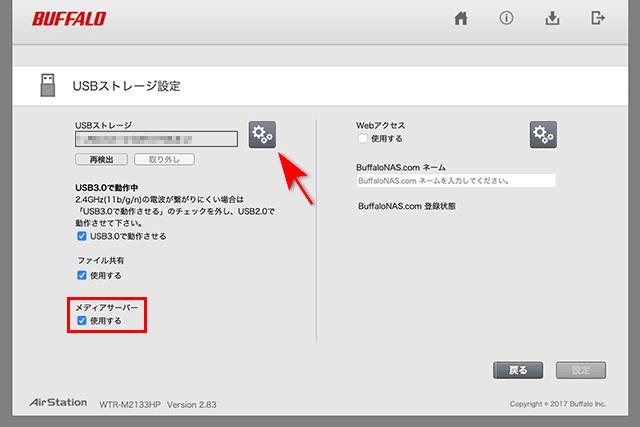 USBストレージ設定