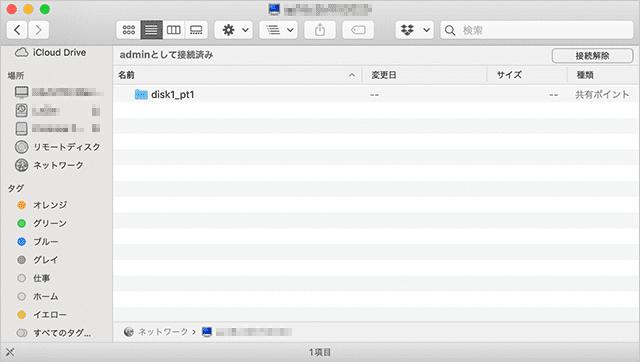 Macでメディアサーバーの共有ファイルにアクセス