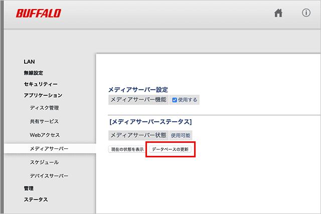データベースを更新