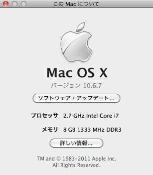 このMacについて 8GB