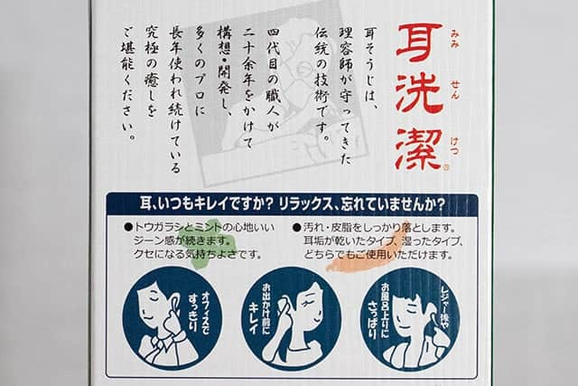耳洗潔の特徴