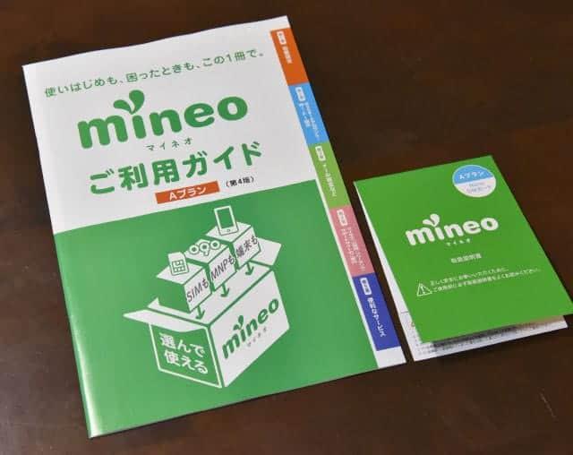 mineoから送られてきたSIMカードとご利用ガイド。