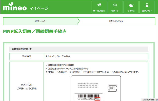 mineoマイページでMNP転入切替/回線切替手続きをする