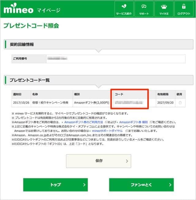 mineo プレゼントコード照会ページ