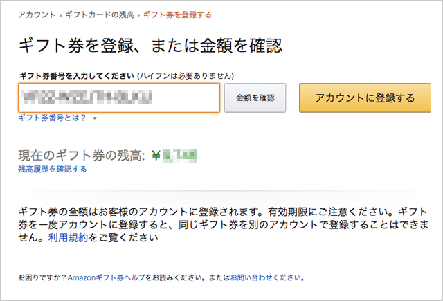 Amazonに登録する