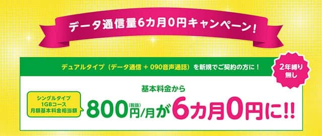mineo データ通信量6ヵ月0円キャンペーン