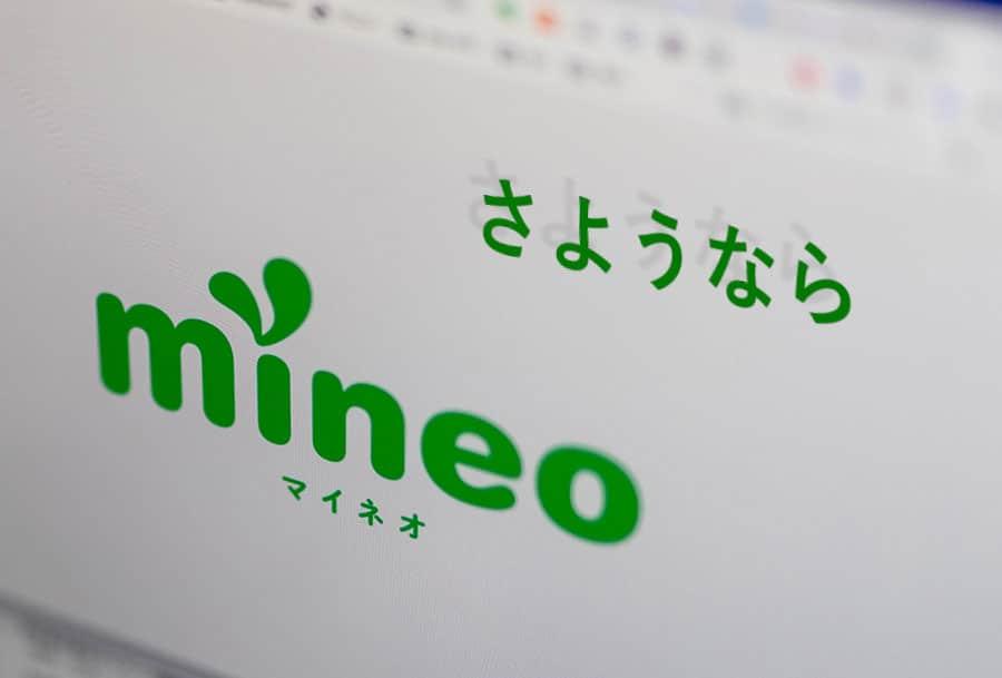 mineo解約(MNP転出)の流れ 4月からMNP転出手数料0円で乗り換え負担激減!