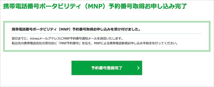 MNP予約番号の申し込み完了