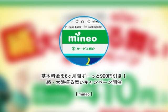基本料金が6ヶ月間ずっと900円引き!mineoが続・大盤振る舞いキャンペーン開催