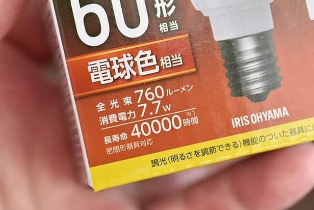 LED電球の定格寿命と消費電力