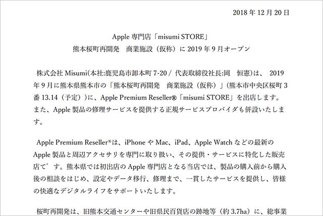 熊本市にApple Premium Reseller「misumi STORE」出店