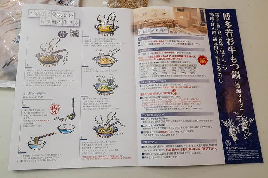 もつ鍋の作り方を見ながら調理する