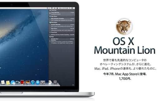 7月に1,700円でリリースされるOS X Mountain Lionを5分で振り返る