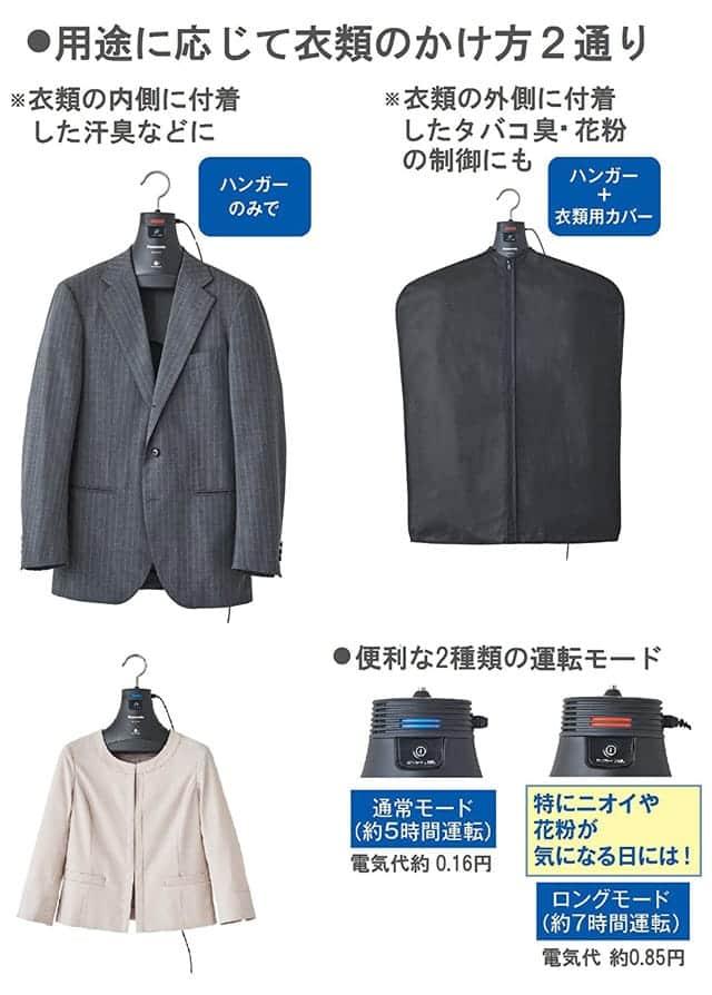 用途に応じて衣類のかけ方2通り