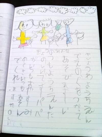 5歳の娘の絵日記 うるっときた