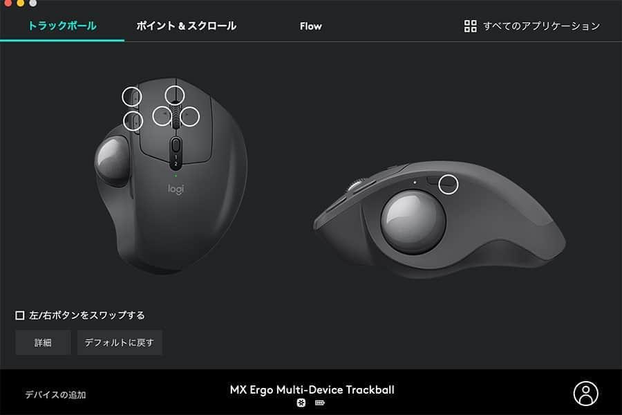 Logi Optionsでボタンや動作をカスタム