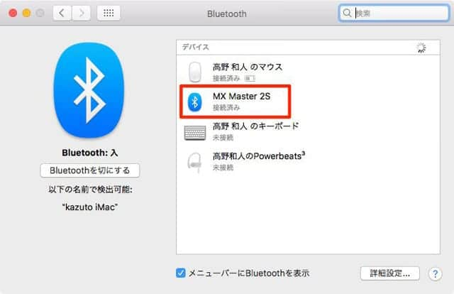 MX MASTER 2S Macとペアリング完了
