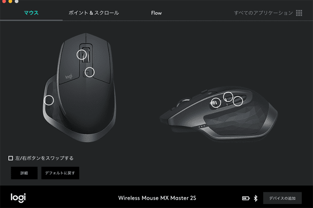 Logiclool Options マウスの設定