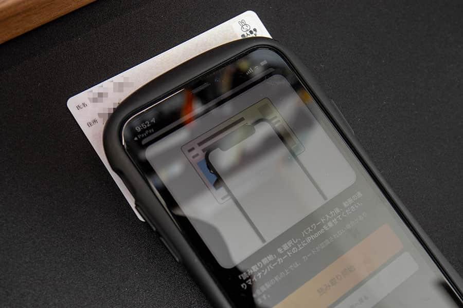マイナンバーカードをiPhoneで読み取る