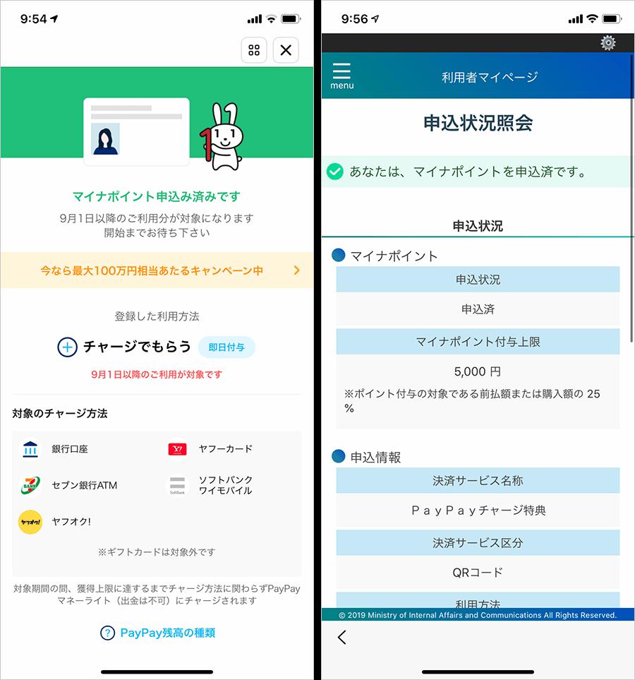 PayPayとマイナポイント アプリで状況を確認