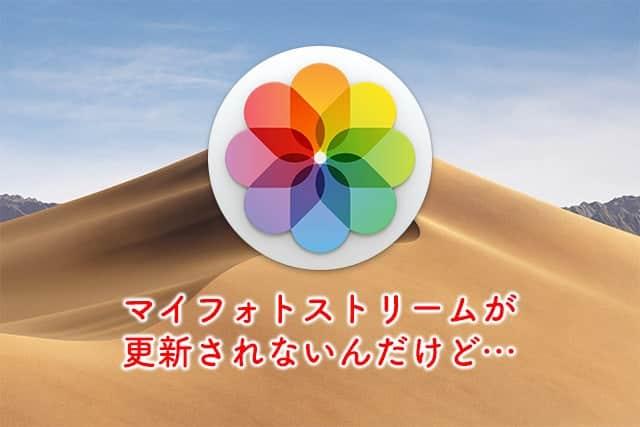 写真.appのマイフォトストリームが更新されない時の対処方法