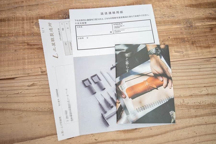お買上げ明細票と返送連絡用紙と革と暮らす小冊子