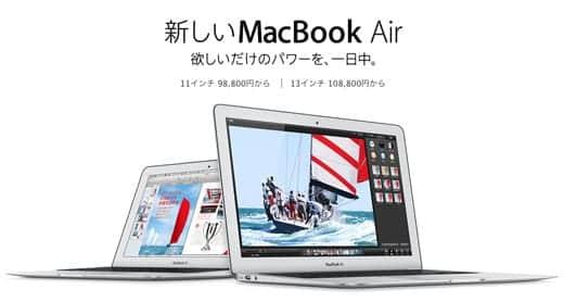 新しいMacBook Air