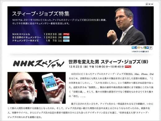 NHK スティーブ・ジョブズ特集