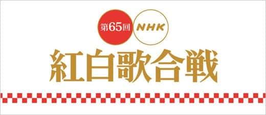 第65回 NHK紅白歌合戦特集