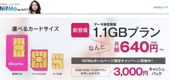 Nifmoの格安SIM
