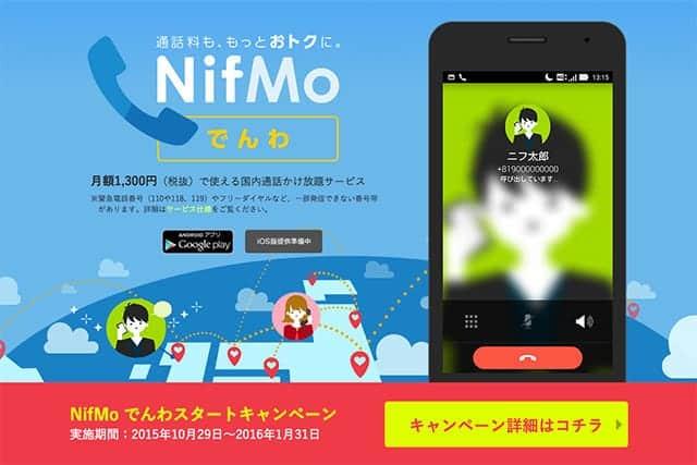 月額1,300円で使える国内通話かけ放題サービス「Nifmoでんわ」スタート