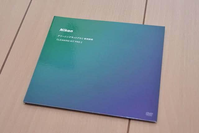 Nikonクリーニングキットプロ2 使用説明DVD