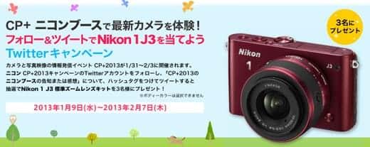 CP+ ニコンブースで最新カメラを体験!フォロー&ツイートでNikon 1 J3を当てようTwitterキャンペーン