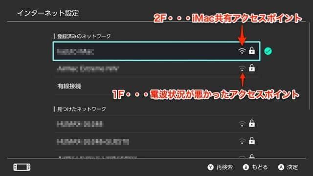 Nintendo Switch インターネット設定