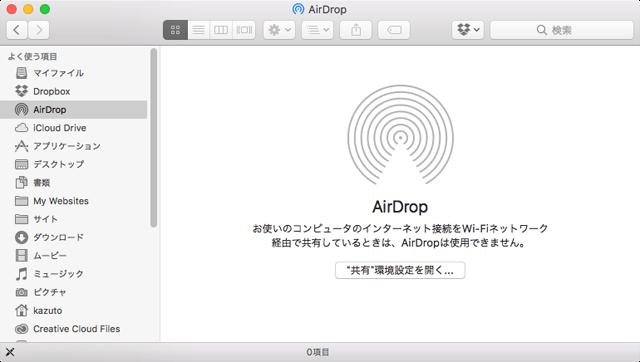 AirDropは使用できない