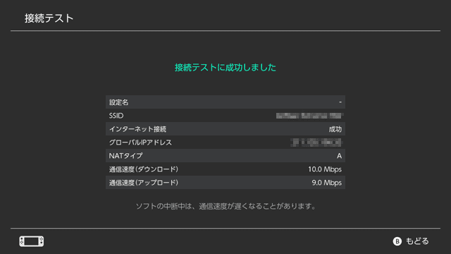 Nintendo Switch インターネットの接続テスト