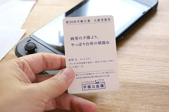 厚紙または薄いカードなどで剥がす